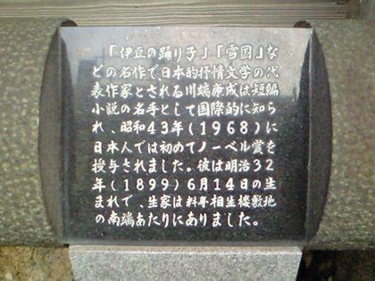 kawabata_0479.jpg