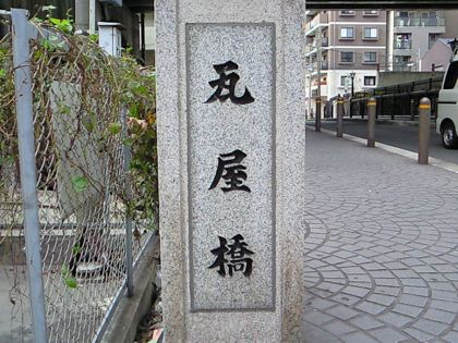 kawarayabashi02.jpg