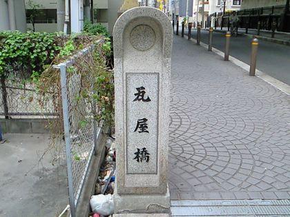 kawarayabashi03.jpg