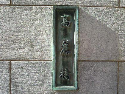 kouraibashi12.jpg