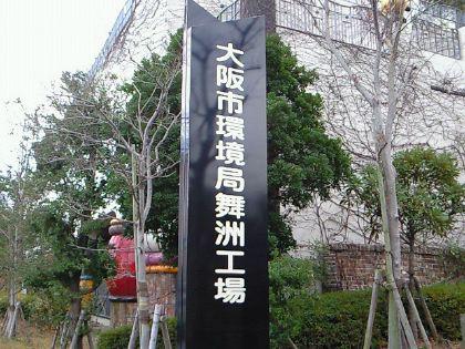 maisimakoujou04.jpg