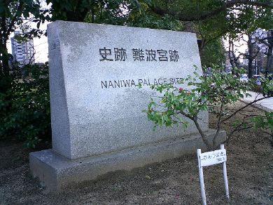 naniwamiyaatokouen060211-01.jpg