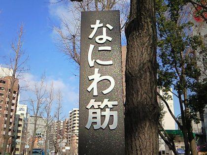 naniwasuji_0266.jpg