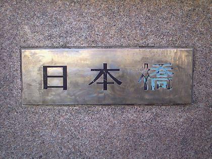 nihonbashi05.jpg
