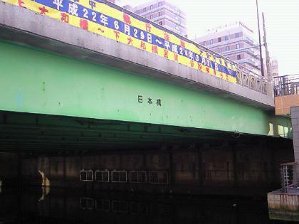 nihonbashi12.jpg