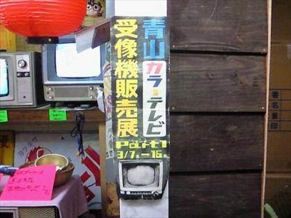 nipponbashishowNEC_0472.jpg