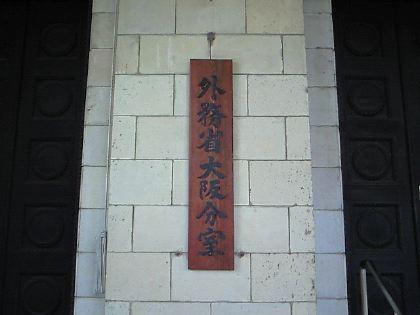 osakafu12.jpg