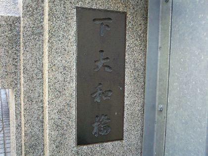 shimoyamatobashi25.jpg