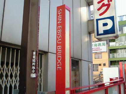 shinebisu03.jpg