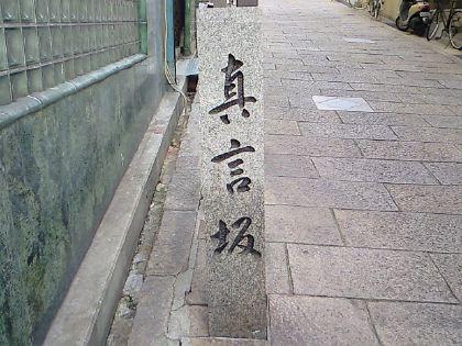 shingon02.jpg