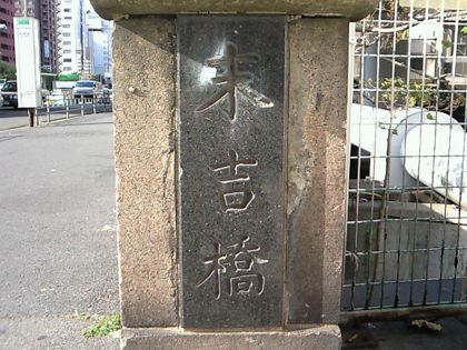 sueyoshibashi02.jpg