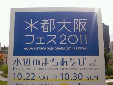 suitoosaka2011-01.jpg