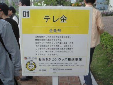 suitoosaka2011-09.jpg