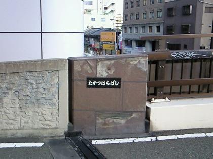 takatuharabashiNEC_0591.jpg