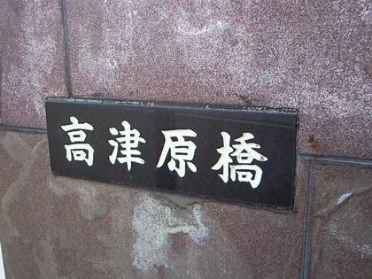 takatuharabashiNEC_0594.jpg