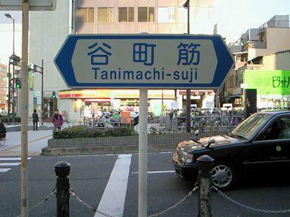 tanimachisuji_0749.jpg
