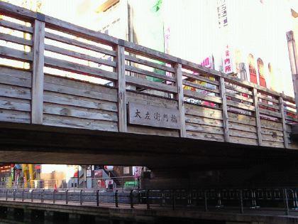 tazaemonbashi06.jpg