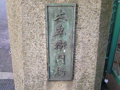 tazaemonbashi09.jpg