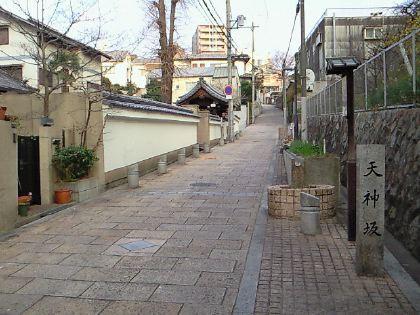 tenjinzaka03.jpg