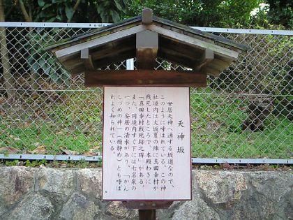 tenjinzaka04.jpg