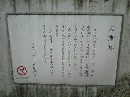 tenjinzaka08.jpg