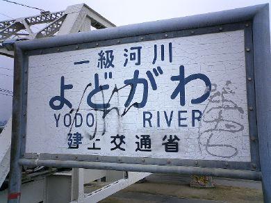 yodogawa060211-01.jpg