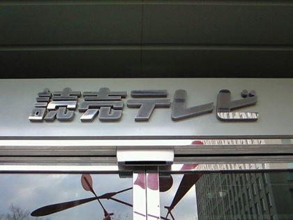 ytv_0274.jpg