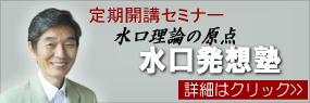 ◆ブログ広告;水口発想塾