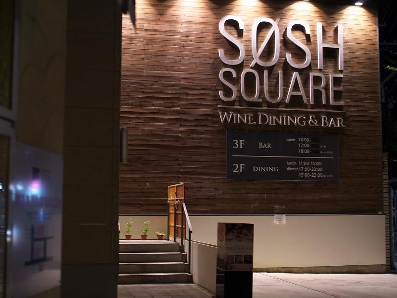 豊中ロマンチック街道 SOSH SQUARE