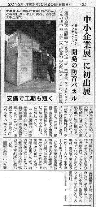 TANBA NEWS PAPER