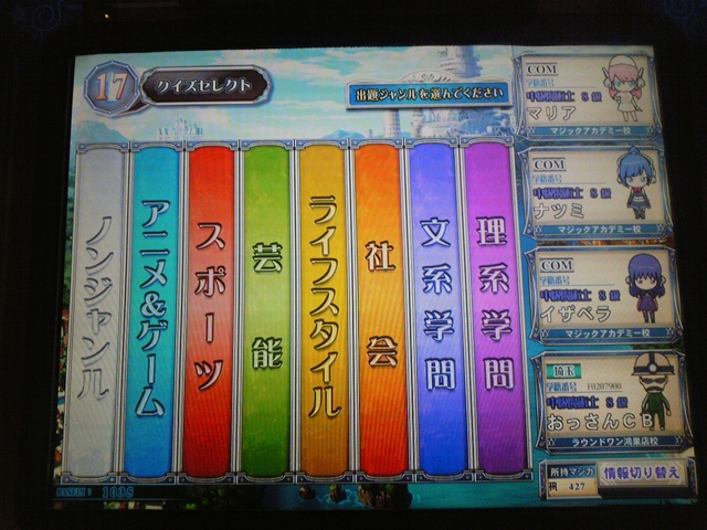 サークル内対戦5/6(1)