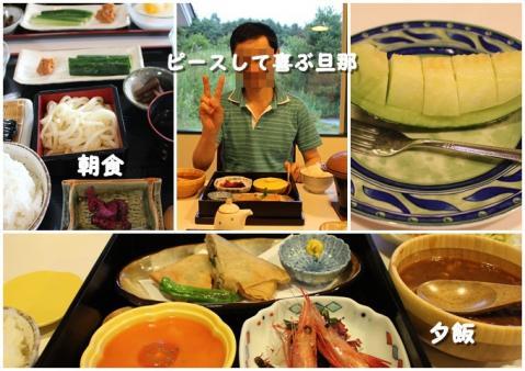 カーロフォレスタ菅平 夕飯&朝食