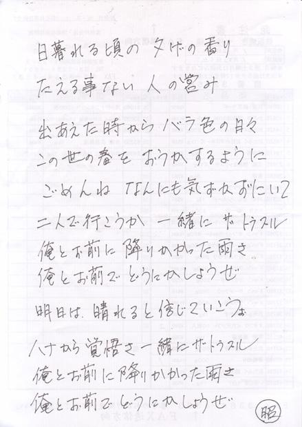 akimitsu_word.jpg