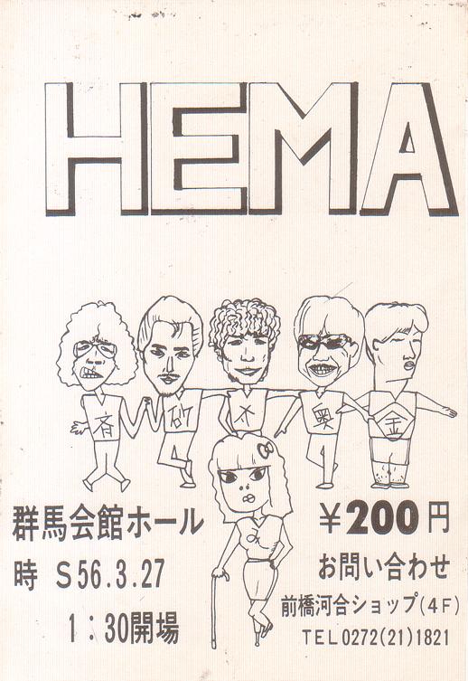 hema_01.jpg