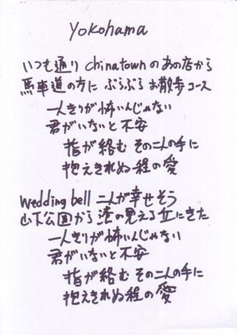 yokohama_word.jpg