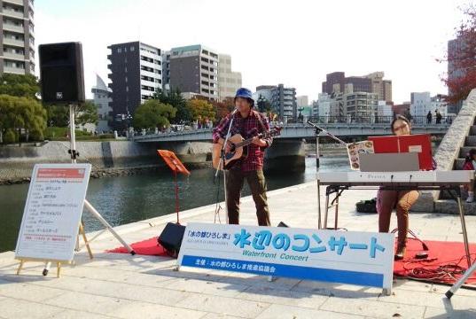水辺のコンサート
