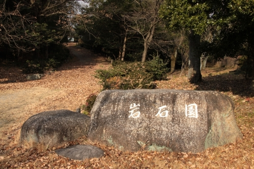 岩石園入口