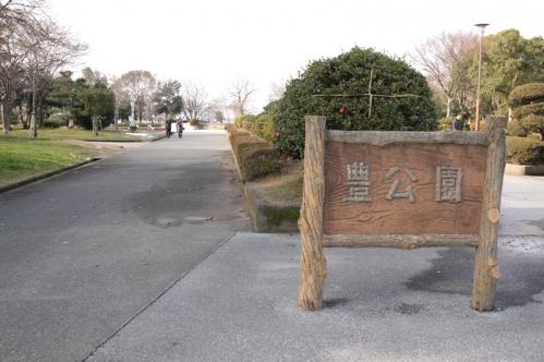 豊公園入口