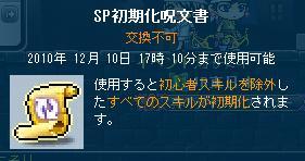 SP初期化呪文書