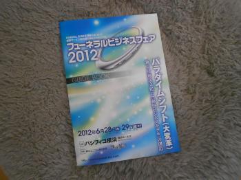 DSCN3868_convert_20120630005525.jpg