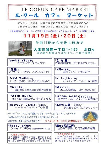 ル・クールご案内2010.11