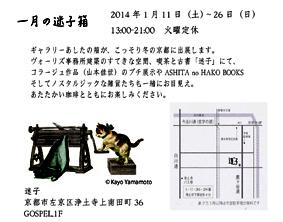 140111maigohako.jpg