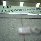 旧レッスン室(2)
