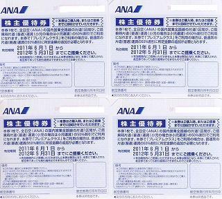 ANA(201103)②