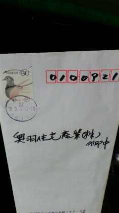 2010090912110000.jpg