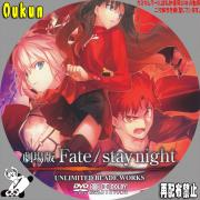 劇場版Fate stay night ②