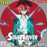 STAR DRIVER 輝きのタクト⑦