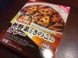120127Meiji秋野菜ときのこ1