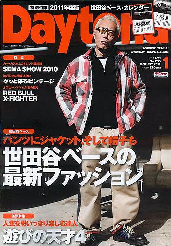daytona201001Gcover