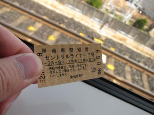 セントラルライナー乗車整理券1